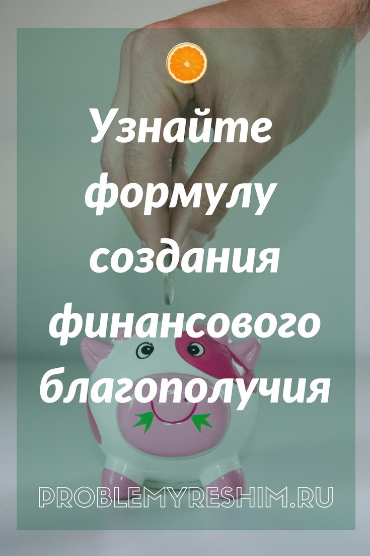 Личный и семейный бюджет — это планирование. Как сделать его грамотным, узнаем у русских купцов. Именно по формуле богатства и спокойствия они и вели свои финансовые дела. Результаты известны: купечество было богатым и экономным в разумных пределах. На достойную жизнь и на широкую гульбу хватало с лихвой. Почему бы не научиться также вести свой личный и семейный бюджет и наслаждаться жизнью? #планирование #бюджет #budget #budgeting #financial