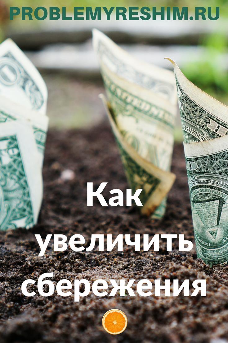 Как сделать инвестиции обычному человеку, который не владеет инструментами финансового анализа и не находится в постоянном потоке информации по теме. Простые советы «бюджет и инвестиции» для реальных людей, но действенные и результативные. #moneytips #savemoney #деньги #бюджет