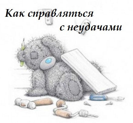 Как справляться с неудачами — надпись на картинке мишки Тедди с поломками