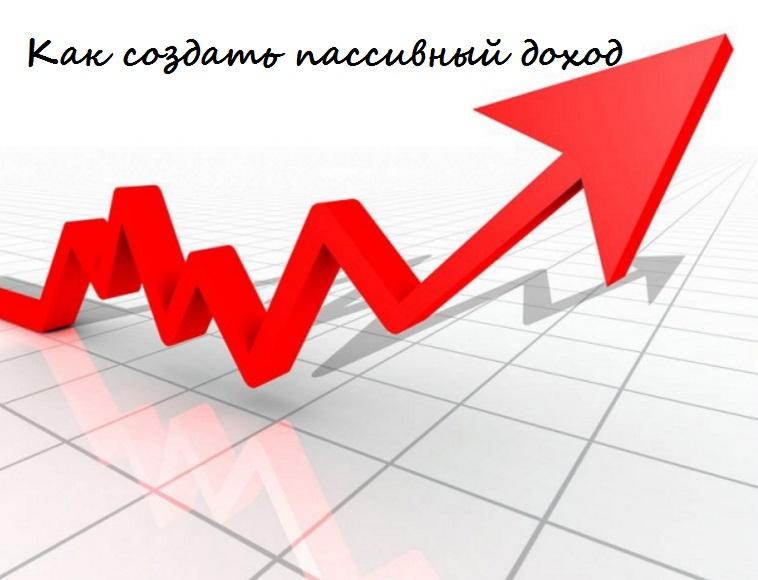 Как создать пассивный доход - надпись на рисунке красной диаграммы дохода