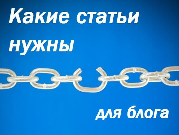 Какие статьи нужны для блога - надпись на рисунке цепи на голубом фоне