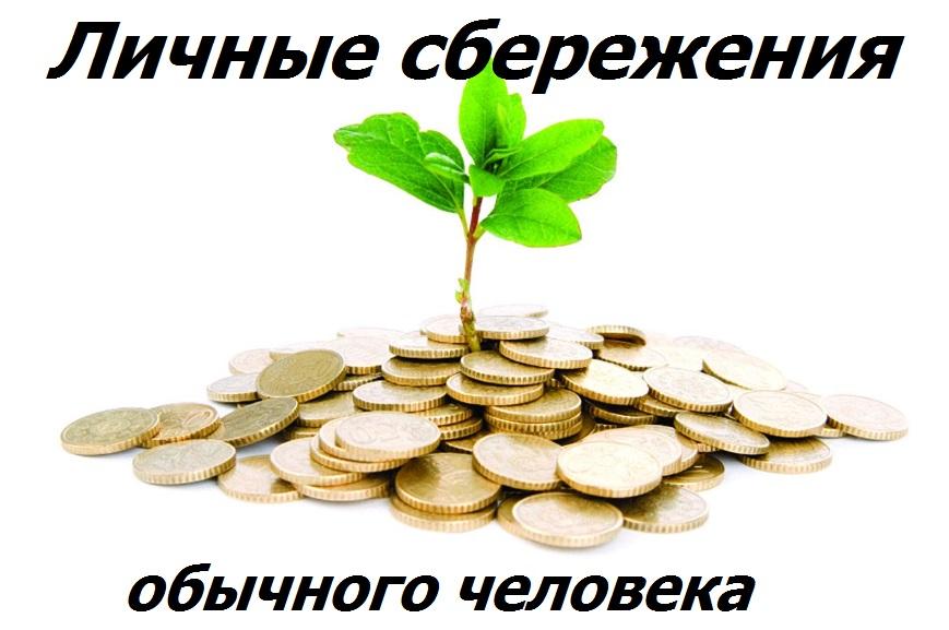 Личные сбережения обычного человека - надпись на фото денег и ростка растения