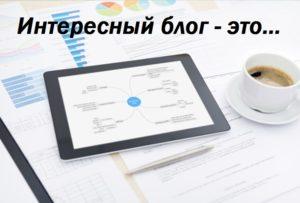 интересный блог - это.. Надпись на фото планшета и графиков