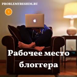 Как сделать рабочее место блоггера в квартире удобным и спокойным? Чтобы родные не вмешивались в самый неподходящий момент и не отрывали от дела? Читаем советы, как отвоевать свое право на работу в домашних условиях. #financialfreedom #blogging #mescher410