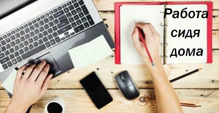 Работа сидя дома - надпись в блокноте на столе блоггера, рядом с ноутбуком