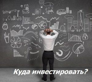 Куда инвестировать - надпись на фото человека перед доской с графиками инвестиций