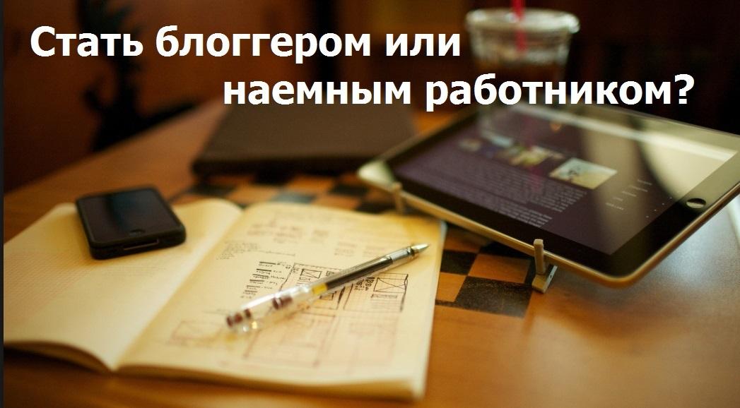 Стать блоггером или наемным работником? - надпись на фото рабочего стола блоггера