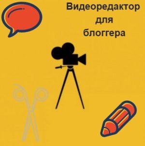 видеоредактор для блоггера - надпись на инфографике