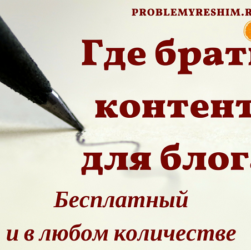Как вести прибыльный блог, чтобы всегда было о чем писать. Где найти бесплатный контент для наполнения страниц#blog #blogger #blogging #bloggingtips #bloggerlife #mescher410