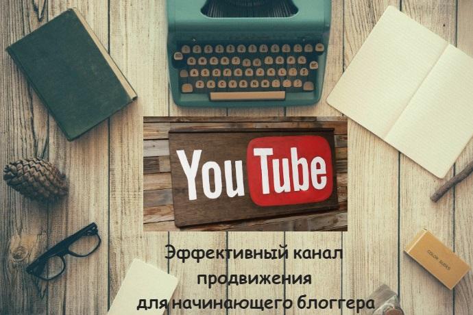 Эффективный канал продвижения для начинающего блоггера -надпись на коллаже (youtube, стол, печатная машинка, книги)