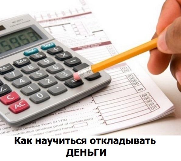 Как научиться откладывать деньги - подпись под фото калькулятора, таблицы и расчета