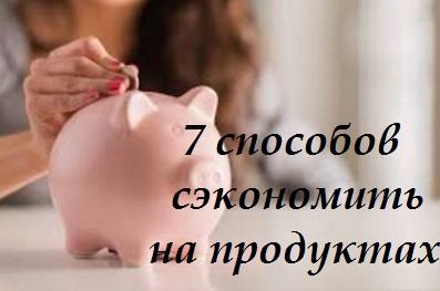 7 способов сэкономить на продуктах - надпись на фото копилки-свиньи