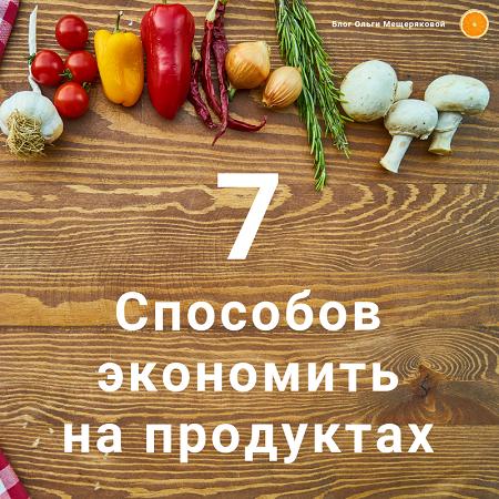 Лайфхаки, как экономить деньги на продуктах. 7 способов