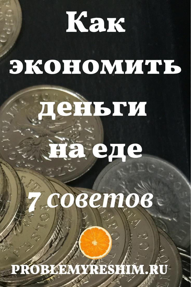 Советы для экономных покупок: как меньше тратить на еду и питаться вкусно и полезно #moneytips  #budgetfriendly #finances #mescher410