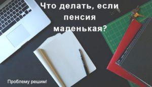 Что делать, если пенсия маленькая - надпись на фото ноутбука, тетради и инструментов