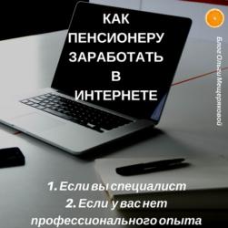 Как заработать в Интернете: видео и статья с советами из личного опыта#socialmedia #социальныесети #заработок #mescher410