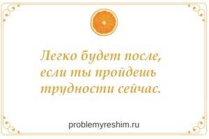 Легко будет после, если ты пройдешь трудности сейчас - надпись в логотите сайта Проблему решим!