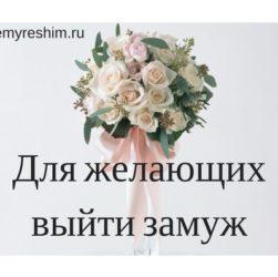 фото букета невесты и надпись Для желающих выйти замуж