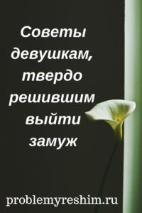 Советы девушкам, твердо решившим выйти замуж — надпись на черном фоне с цветком