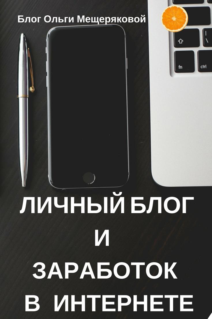 Как можно дважды заработать на личном блоге: пример из практики #blogging #blog #mescher410