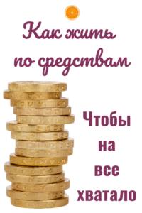 Деньги в достатке — это не обязательно богатство. Достаточно их грамотно тратить и тогда деньги в кошельке не будут исчезать неизвестно куда #mescher410