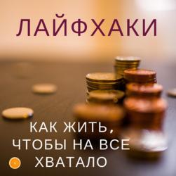 Лайфхаки и деньги — как жить, чтобы на все хватало