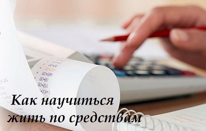 Как научиться жить по средствам - надпись на фото подсчетов с калькулятором