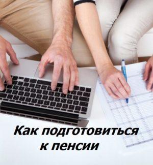 Как подготовиться к пенсии - надпись на фото калькулятора, женщины и мужчины за расчетами