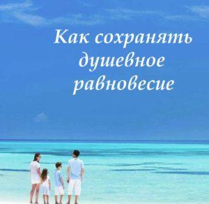 Как сохранять душевное равновесие - надпись на фото берега мора и отдыхающей семьи