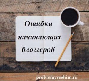 Ошибки начинающих блоггеров - надпись на развороте тетради на столе