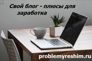 Свой блог - плюсы для заработка, надпись на фото рабочего стола блоггера