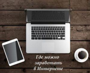 Где можно заработать в Интернете, надпись на фото ноута, смартфона и чашки кофе