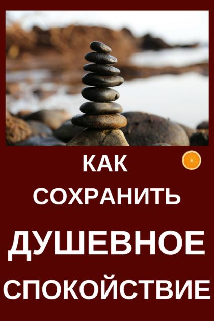 Счастье, радость и душевное спокойствие — то, что необходимо всем. Как сохранить равновесие в душе: цитаты, мотивация и советы