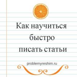 """Как научиться быстро писать статьи - надпись на тетрадном листе с лого блога """"Проблему решим!"""""""