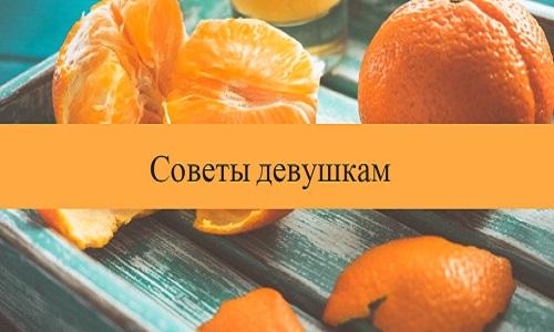 Советы девушкам - надпись на фото долек апельсина