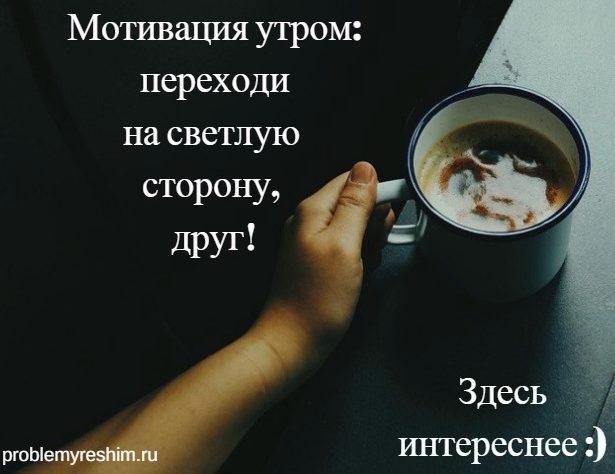 Мотиваторы с добрым утром утро