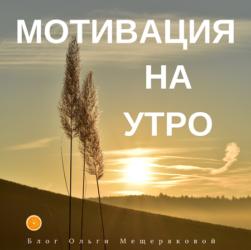 Мотивация и доброе утро — с этого должен начинаться день