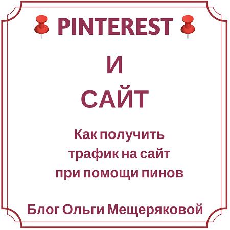 Блог и Пинтерест: получаем трафик при помощи пинов. Как можно использовать Pinterest для трафика на сайт или блог: советы начинающим блоггерам и владельцам сайтов #pinterestforbloggers #pinteresttips #pinterestнарусском