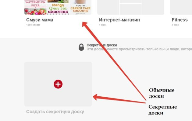 Как создавать доски в Пинтерест скриншот
