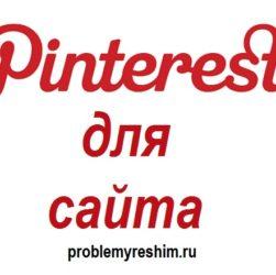 "Pinterest для сайта - надпись на белом фоне с лого ""Проблему решим!"""