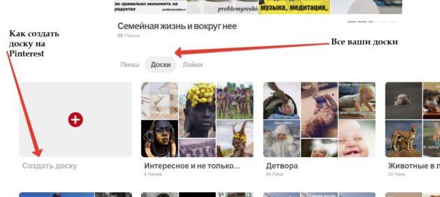 Как оформить доску в Pinterest скриншот