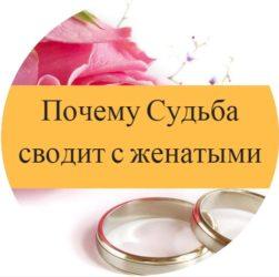 Почему Судьба сводит с женатыми мужчинами как этого избежать и построить счастливую семью с любимым мужем