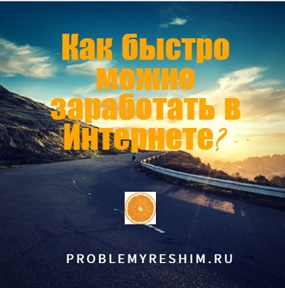 Как быстро можно заработать в Интернете - надпись на фото горной дороги