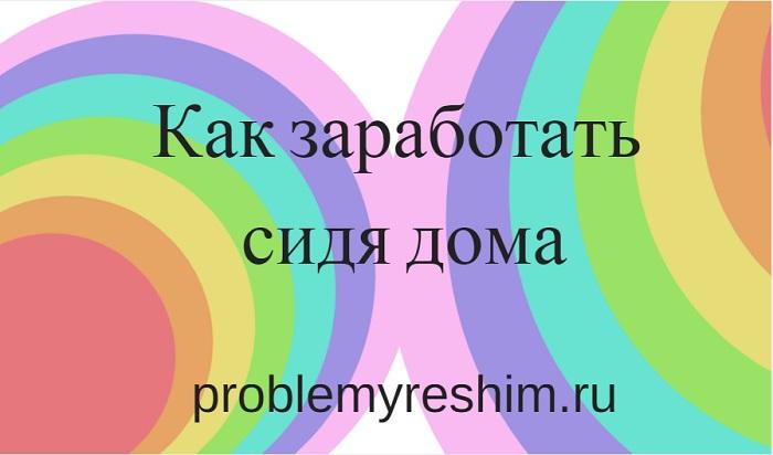 Как заработать сидя дома - надпись на разноцветных кругах