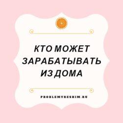 Кто может зарабатывать из дома — надпись на бело-розовом фоне