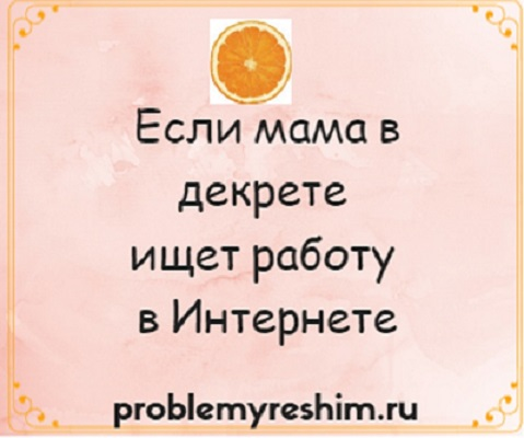 Если мама в декрете ищет работу в Интернете - надпись на розовом фоне в рамке
