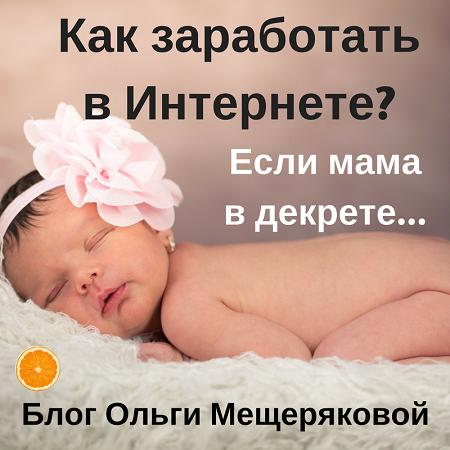 Статья и видео для мам, которые находятся в поисках подработки в Интернете: почему не стоит идти #mescher410 #howto #momblogger