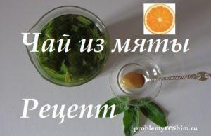 Рецепт чая из мяты - надпись на пошаговом фото