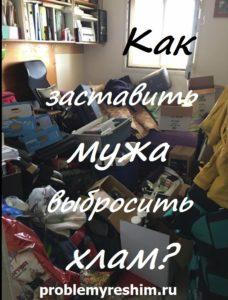 Как заставить мужа выбросить хлам? — надпись на фото захламленной квартиры