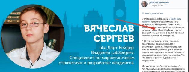Пример, когда начинать работать в Интернете: фото 15-летнего докладчика